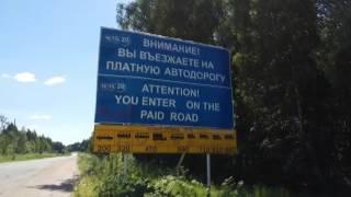 Платная дорога в Псковской области (такого я не ожидала)