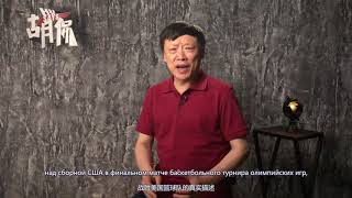 «Российский фильм «Движение вверх» пользуется популярностью в Китае»