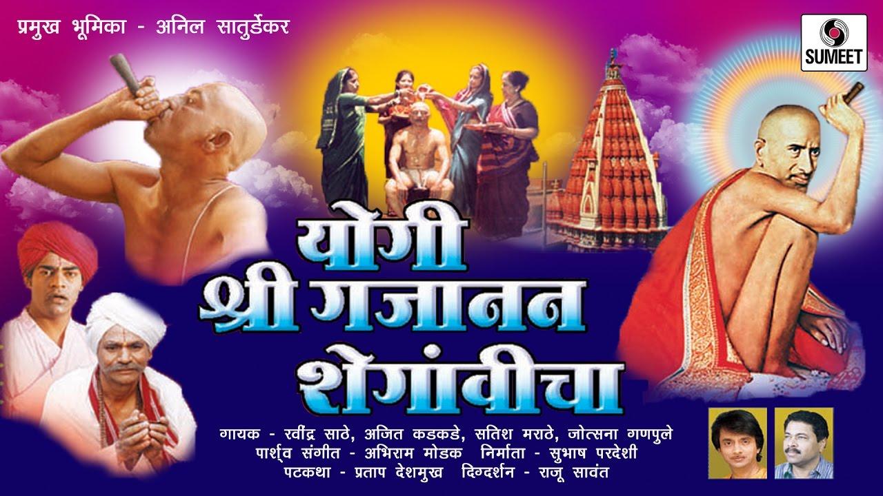 shegavicha yogi gajanan movie download 2015 action