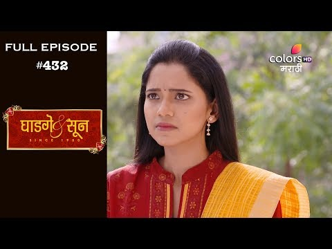 Ghadge & Suun - 6th December 2018 - घाडगे & सून - Full Episode