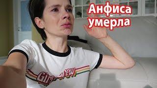 VLOG: Анфисы больше нет с нами(((