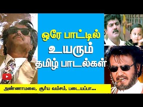 Heroes Growth in One Song - Amazing Tamil Songs List   Padayappa, Surya Vamsam   Cine Flick