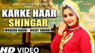 Karke Haar Shingar (Modern Ragni) Vicky Tarori | Sonia Sharma | New Haryanvi Song 2019 | Mg Records