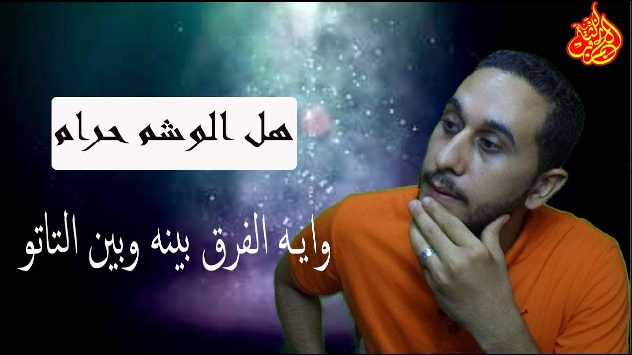 نفاذية مقيد عملة هل الوشم حرام للرجال في الاسلام Comertinsaat Com
