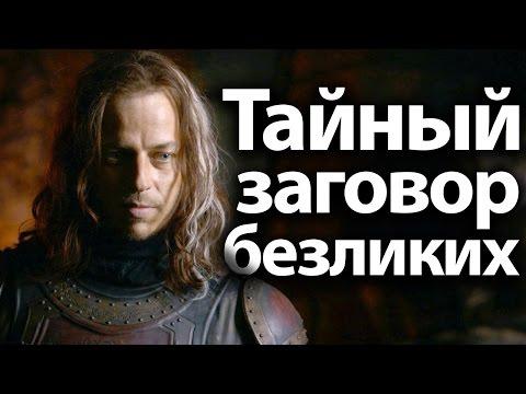 Игра престолов 7 сезон 1, 2, 3, 4, 5, 6, 7, 8, 9, 10 серия