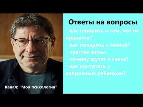 лабковский отвечает на вопросы