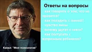 Михаил Лабковский Почему шутят о сексе? Ответы на вопросы