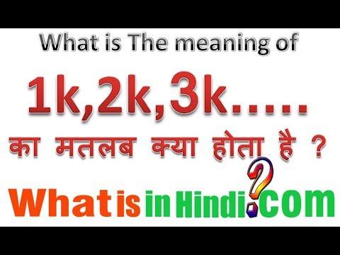 1K का मतलब क्या होता है | What is the meaning of 1K in Hindi | 1K ka matlab  kya hota hai