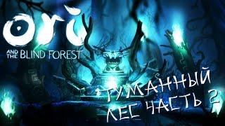 Ori and the Blind Forest - Туманный Лес, часть 2 (ПРОХОЖДЕНИЕ #8)