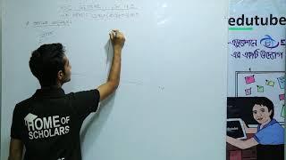 HSC Math 1st Paper, Chapter 06,ত্রিকোমিতিক অনুপাত  Part 1