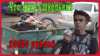 Легкий заработок денег школьнику в интернете. От 20000 руб в день.