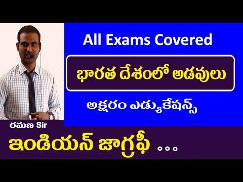 భారత దేశంలో అడవులు    Indian Geography Classes in Telugu    Appsc Tspsc RRB Grama Sachivalayam SSC