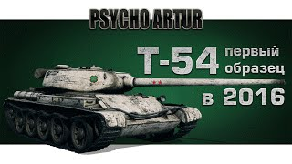 Т-54 первый образец / в 2016