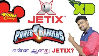 what happened to jetix ?  | tamil