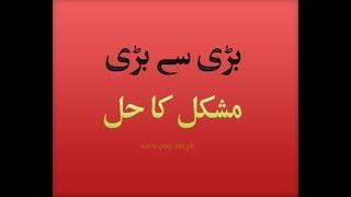 Dua Hazrat Younas (A.S.) | Bari Se Bari Mushkil Ka Hal