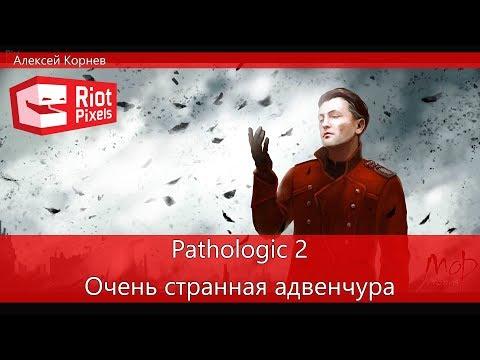 Pathologic 2. Мор. Очень странная адвенчура
