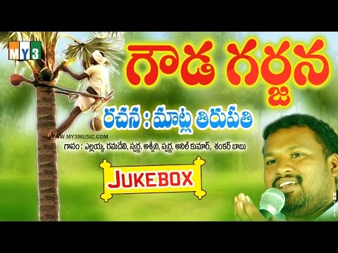 Matla Tirupathi Songs  - Goud Garjana - Folk Songs - JUKEBOX
