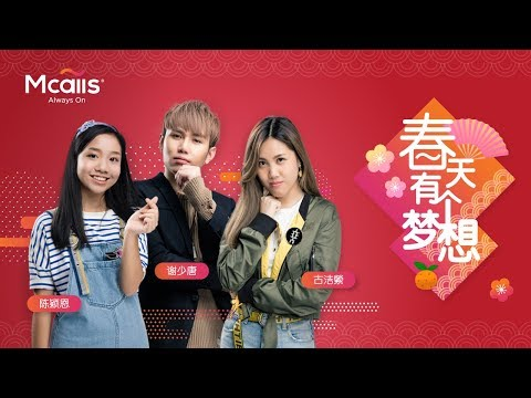 Mcalls CNY Song 2018 《春天有个梦想》- 2018年最激励人心、最具正能量的贺岁歌曲
