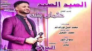 جديد عثمان بشة الصيد الصيد اغاني سودانية 2019