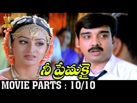 Nee Premakai Full Length Movie Parts :10/10 | Abbas  | Vineeth | Laya