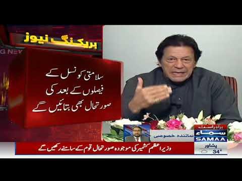 PM Imran Khan to address nation | SAMAA TV | 16 August 2019