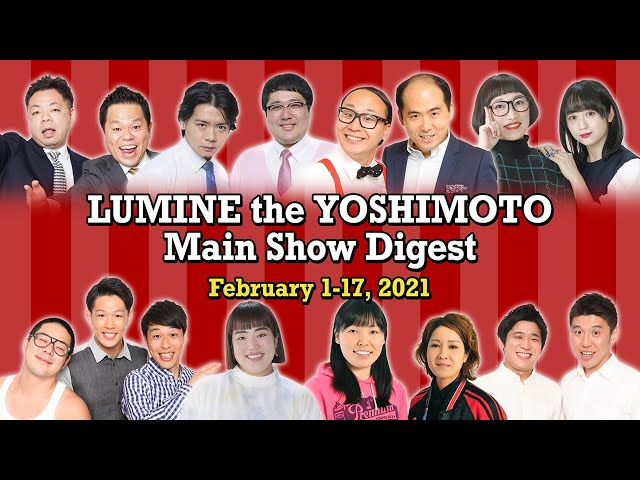 LUMINE the YOSHIMOTOMain Show Digest