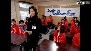 ひろみ(上戸彩)を含む全日本ユース選抜メンバー16人のもとに、全米テ...