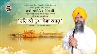 Har Ki Tum Sewa Karoh | Bhai Sukhjinder Singh Ji (Harmandir Sahib) | PTC Records | PTC Punjabi