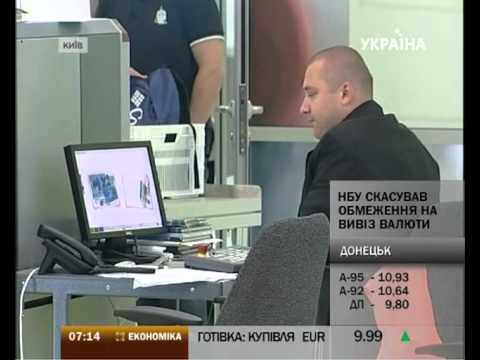 События: НБУ отменил лимит на вывоз валюты