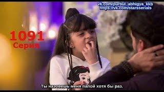 Женская Доля 1091 серия на русском языке анонс и дата выхода