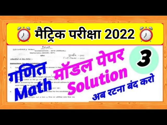 मैट्रिक -2020 Math का मॉडल पेपर Solved -3  Math model paper for matric exam 2020  High Target  #3