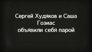 Дом 2 - Сергей Худяков и Саша Гозиас объявили себя парой