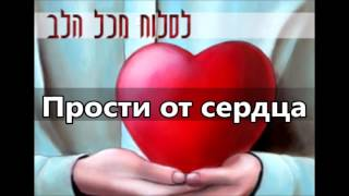 Рав Ронен Шаулов - Просить прошения от всего сердца-Йом кипур - 16/9/2015 Хайфа, Израиль