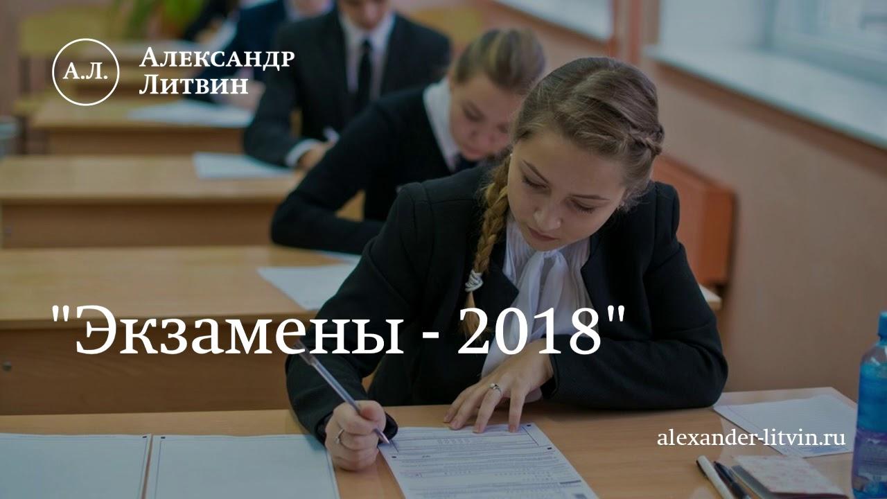 Alexander Litvin: forecast for 2018 86
