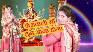 शेरावाली माँ तुझे आना होगा@Sarewali Ma Tujhe Aana Hoga @  Krishna Yadav@Bhojpuri Devi Song 2017 New