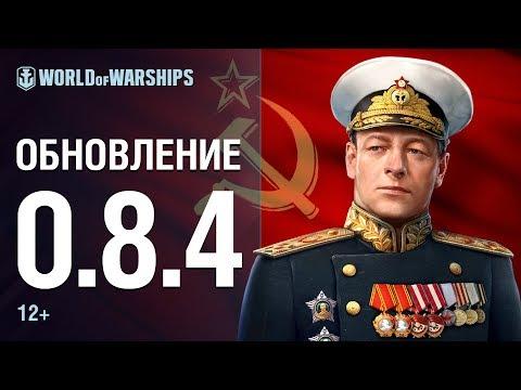 Обновление 0.8.4. | World of Warships
