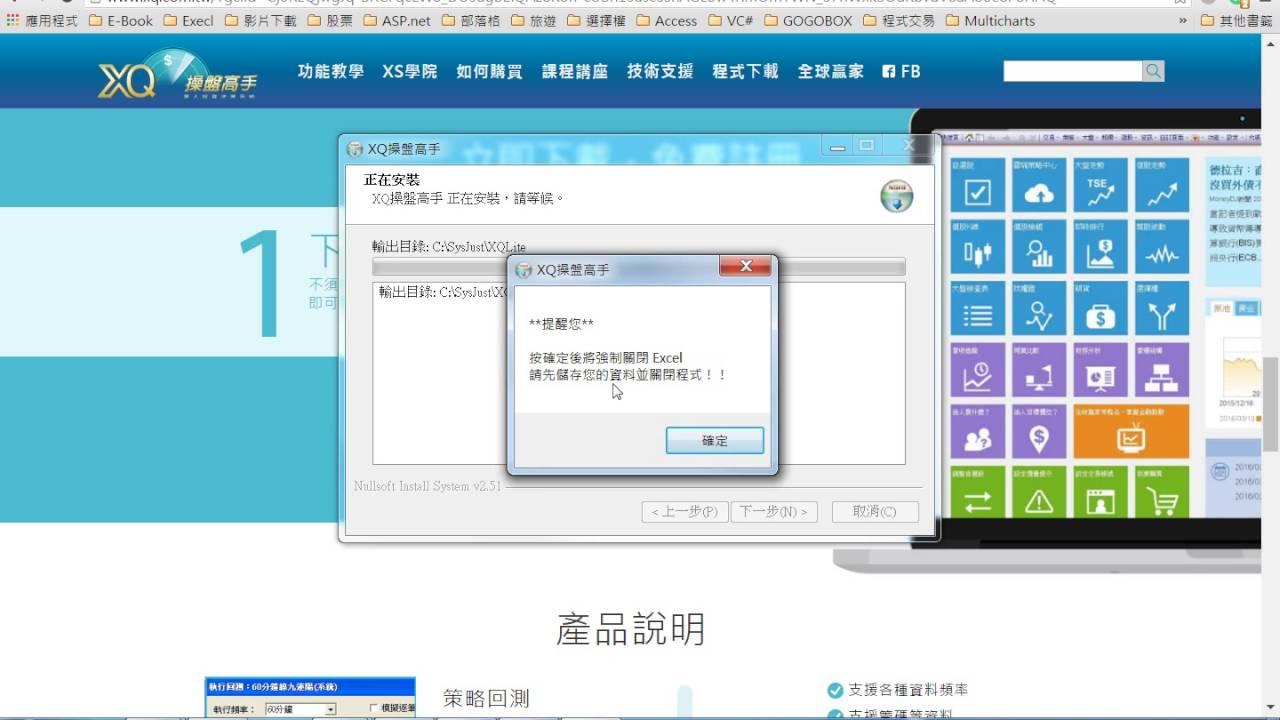 XQ操盤高手軟體下載與安裝 - YouTube