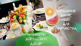 Летний праздничный стол Идеи украшения и декора летнего стола