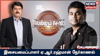 Exclusive Interview with AR Rahman | Vellum Sol | News18 Tamil Nadu TV Show