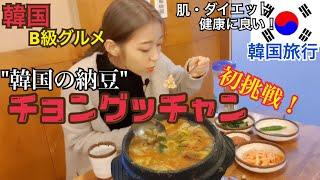 【韓国旅行】韓国人に愛される韓国料理、チョングッチャンを食べる!予想外の味...【モッパン】 thumbnail
