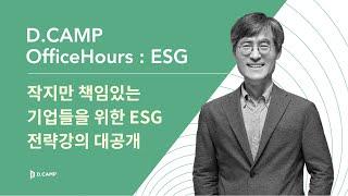 스타트업 맞춤 ESG 전략강의 (ft. 이덕준 대표님)