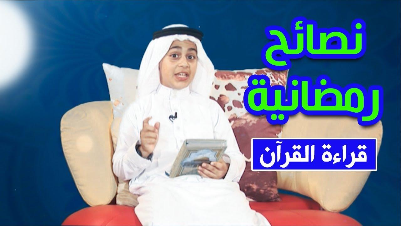 نصائح رمضانية (قراءة القرآن) - الوليد مقداد | طيور بيبي Toyor Baby