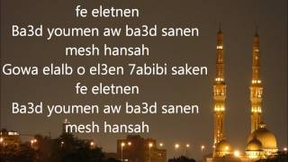 Gowa El Ab lyrics Hossam Habib