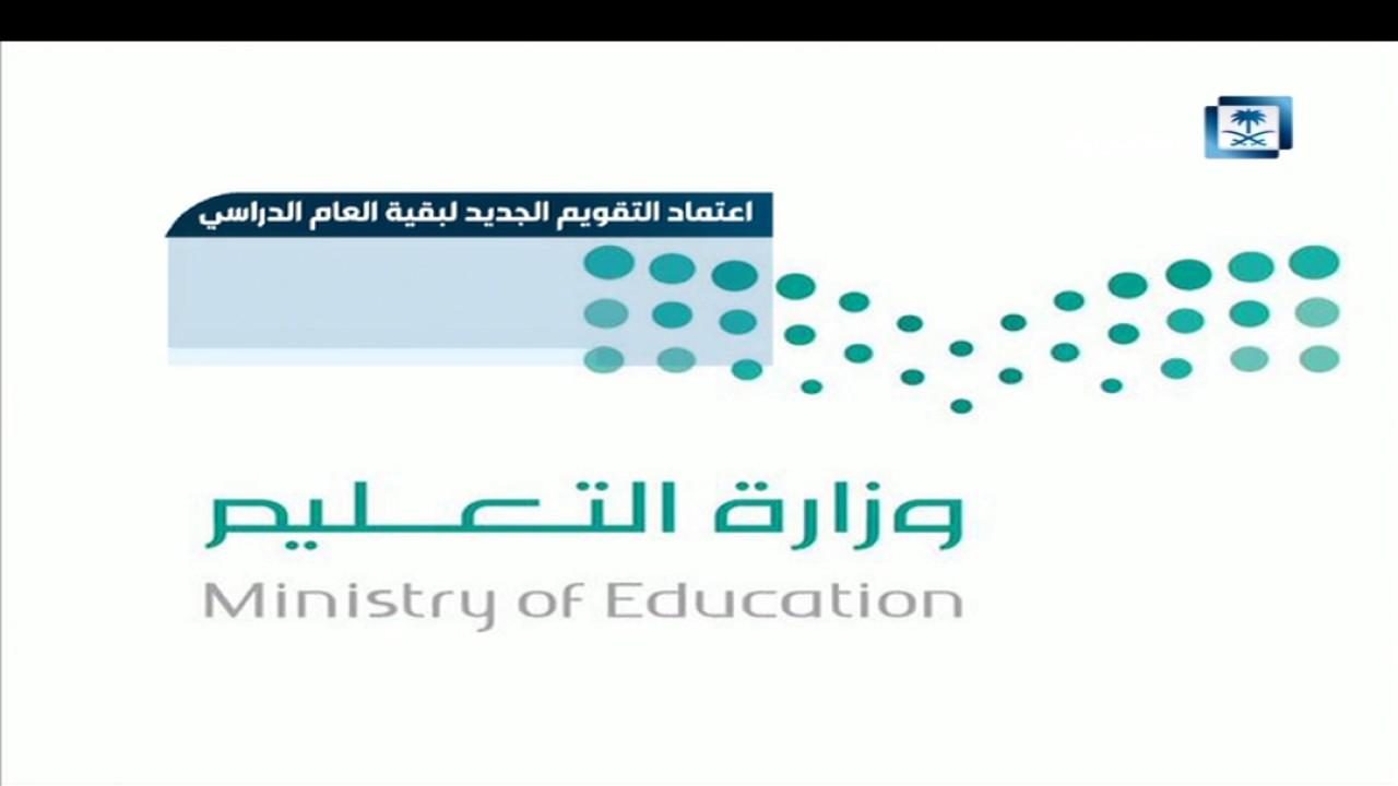 وزارة التعليم تعتمد التقويم الجديد لبقية العام الدراسي Youtube
