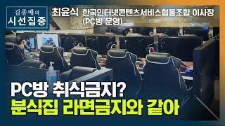 """[시선집중] PC방 점주 """"취식금지? 분식집에…"""