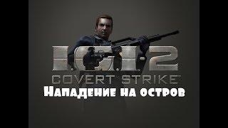 I.G.I.-2: Covert Strike! Миссия 14 - Нападение на остров!