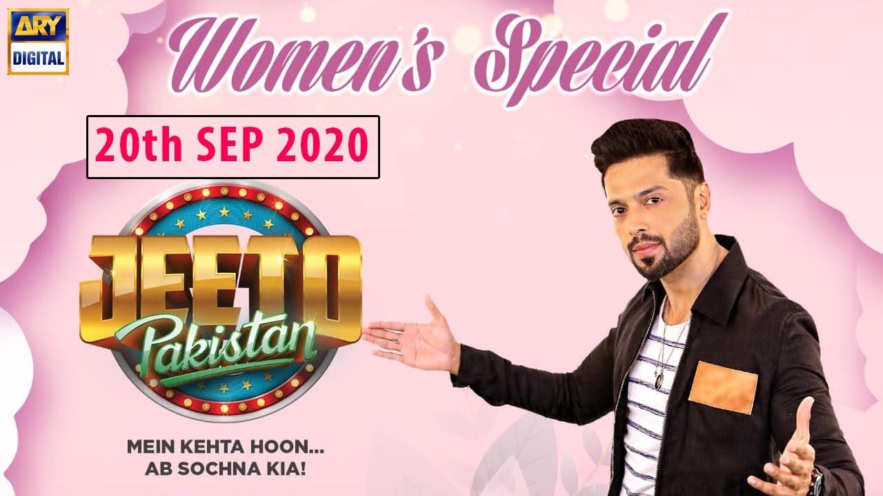 Jeeto Pakistan - Women's Special - 20th September 2020 | ARY Digital