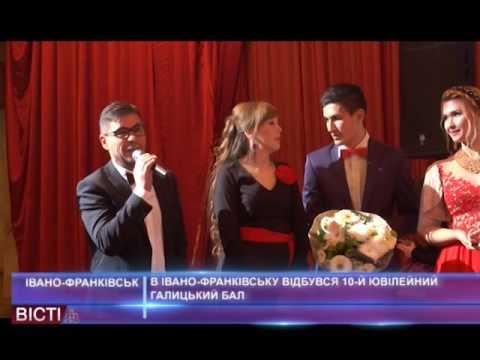 В Івано-Франківську відбувся 10 ювілейний Галицький бал