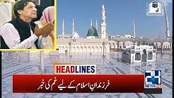7am News Headlines | 17 April 2020 | 24 News HD