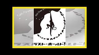 A.b.c-z、塚田僚一初主演×snow man共演映画「ラスト・ホールド!」で主題...